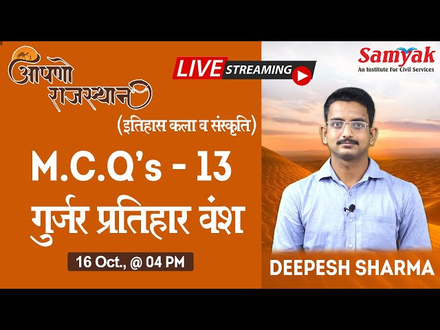 Aapno Rajasthan, Part - 13 l MCQs on गुर्जर प्रतिहार वंश    by Deepesh Sharma