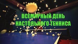 Веселый теннис!