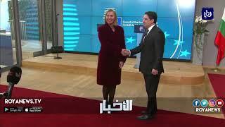 وزير الخارجية أيمن الصفدي يترأس الوفد الوزاري العربي إلى الاتحاد الاوروبي - (27-2-2018)