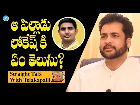 Actor Sivaji criticizes Nara Lokesh and Chandrababu Naidu || Straight Talk with Telakapalli