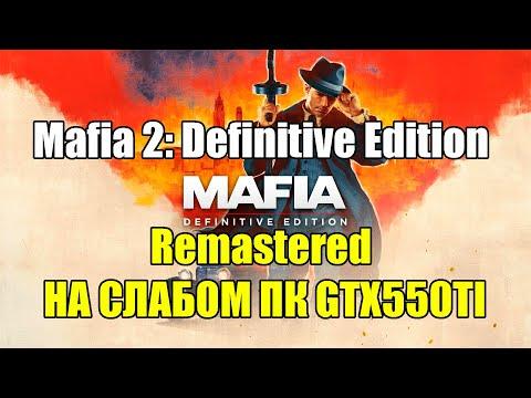 Mafia 2: Definitive Edition Remastered НА СЛАБОМ ПК GTX550TI