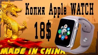 Копия Apple WATCH за 18$ А1 Bluetooth Смарт наручные часы(Покупал ЗДЕСЬ: http://goo.gl/g0Pmy3 . AliExpress http://goo.gl/QZ7BMS . Хотите заработать на своем канале..., 2016-07-19T05:33:38.000Z)