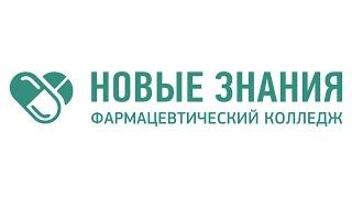Фармацевтическое образование в Москве