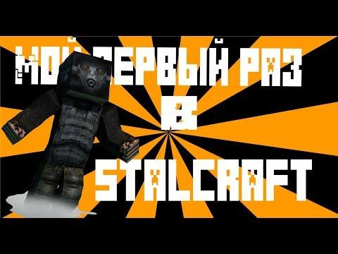 МОЙ ПЕРВЫЙ РАЗ - STALCRAFT