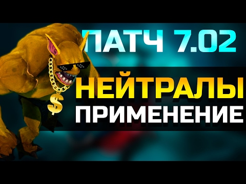 видео: Нейтральные крипы и их применение dota 2