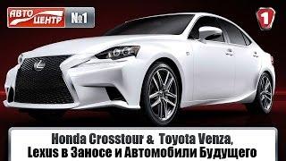 Honda Crosstour против Toyota Venza, Lexus в Заносе и Автомобили Будущего. АвтоЦентр TV №1.(Сегодня мы представляем телевизионную версию еженедельника АвтоЦентр. В этом выпуске: - Как следует вести..., 2013-10-14T08:51:43.000Z)