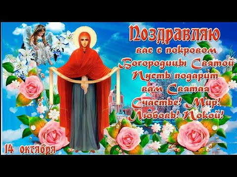 ПОКРОВ ПРЕСВЯТОЙ БОГОРОДИЦЫ ! Красивое Поздравление с Покровом Пресвятой Богородицы ! 14 октября
