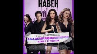 Академия вампиров Русский трейлер 2014
