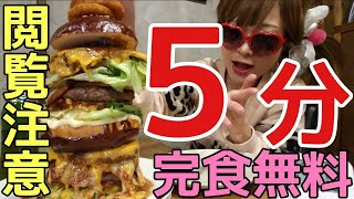 【Bigeater】I eat a huge hamburger. Time limit is 5 minutes【sakura】