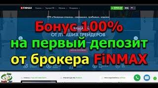 Бонус 100 на первый депозит от брокера FiNMAX