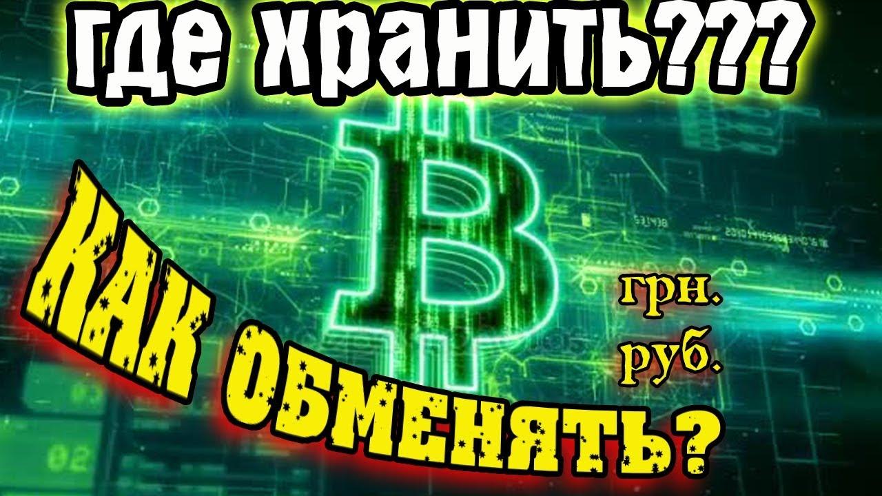 Где лучше держать криптовалюту криптовалюта peercoin