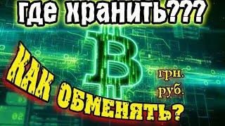 Где хранить криптовалюту(кошельки)? Как обменять(вывести) bitcoin на грн, руб