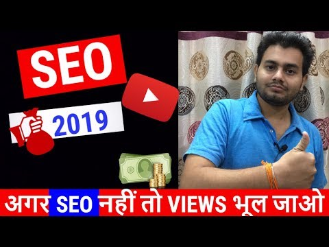 SEO 2019 I Search Engine Optimization in Hindi Tricks and Tips