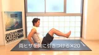 下腹をメインとした腹筋のトレーニングです。 他の腹筋トレーニング動画...