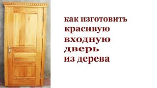 Как изготовить красивую входную дверь из дерева. Wooden door.