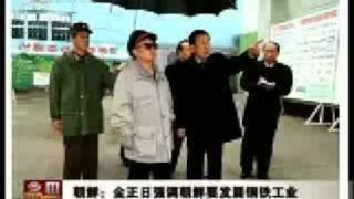 金正日:朝鲜要发展钢铁工业建设强盛国家