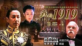 历史剧情【我的1919】陈道明、许晴 中国经典怀旧电影 Chinese classical movie