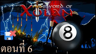 Sword of Xolan ????????????????????? ??????6 ???????8!