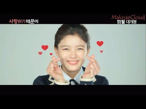 [ENG SUB] Because I Love You 사랑하기 때문에 1st Trailer - Kim Yoo Jung & Cha Tae Hyun