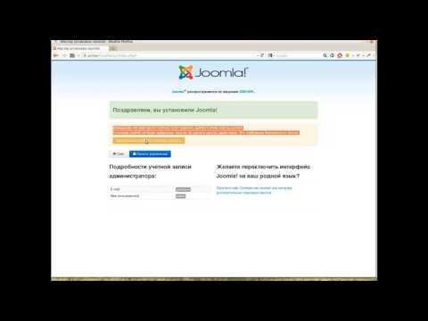 Установка Joomla 3. Руссификация.