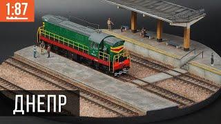 Диорама ЖД Вокзал Днепропетровск-Южный. 187 H0.