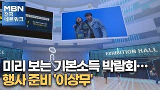 미리 보는 기본소득 박람회…행사 준비 '이상무'  [전…