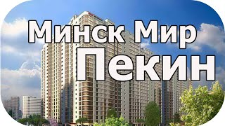 Фото Минск мир Пекин планировки квартир жить на 100