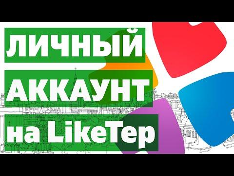 Как создать Личный аккаунт на LikeTep.ru