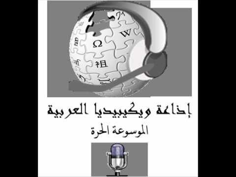 ويكيبيديا العربية - Wikipedia Arabic.wmv