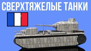 Сверхтяжелые танки Франции