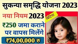 सुकन्या समृद्धि योजना 2021 नए नियम || Sukanya samriddhi Yojana in hindi #Yojana