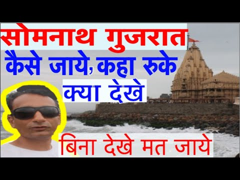 Somnath Temple Jyotirlinga - How To Go - Where To Stay - What To See - सोमनाथ मंदिर Guide