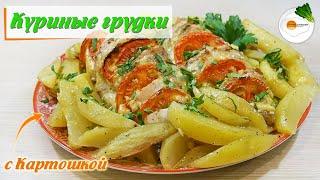 Куриные грудки, запеченные с картофелем в рукаве в духовке. Chicken Breasts with potatoes
