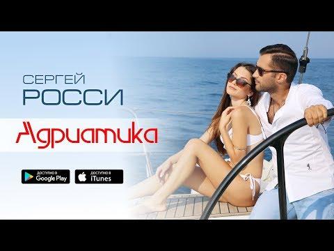 Смотреть клип Сергей Росси - Адриатика