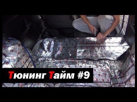 Тюнинг Тайм #9 : Делаем ВАЗ комфортнее за 10.000 рублей! - [© Жорик Ревазов 2014]