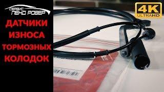 видео Датчик износа тормозных колодок