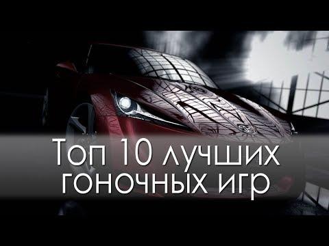 Топ 10 лучших гоночных игр (HD)