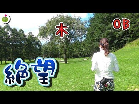 今日イチショット直後にやらかしました...【軽井沢72ゴルフ H6~9】