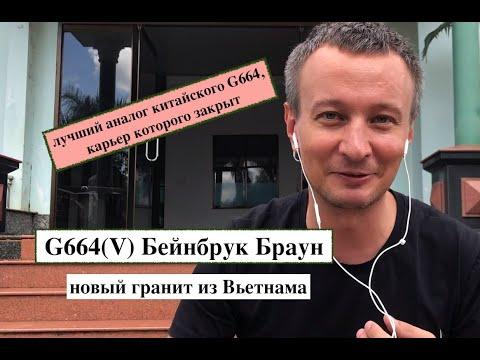 Коричневый Гранит G664(V) Бейнбрук Браун   Купить Оптом