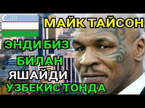 МАЙК ТАЙСОН НЕГА УЗБЕКИСТАНДА 2018 09 20