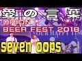7!! seven oops (セブンウィップス) / 愛の言葉 オリオンビアフェスト2018
