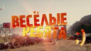 Веселые ребята (2014) русский фильм смотреть онлайн HD