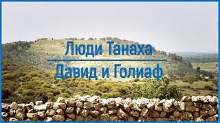 Люди Танаха: Давид и Голиаф