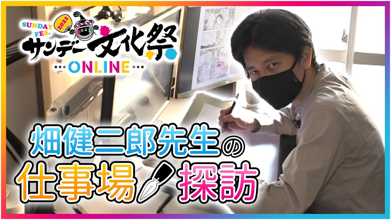 漫画家の仕事場探訪♪ 畑健二郎先生篇!【サンデー文化祭ONLINE2021】