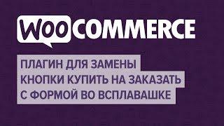 видео Плагин каталог сайтов для wp