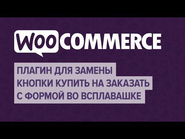 WooCommerce режим каталога. Плагин для замены кнопки Купить на Заказать с формой во всплывашке