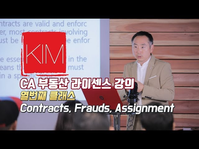[김원석부동산] 미국 캘리포니아 무료 부동산 자격증/라이센스 강의  Contracts, Frauds, and Assignment