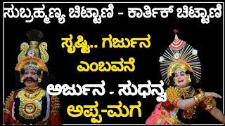 Yakshagana - ಅಪ್ಪ ಮಗ - ಸುಧನ್ವಾರ್ಜುನ - ಸೃಷ್ಟಿ... ಗರ್ಜುನ ಎಂಬವನೆ- ಕಾರ್ತಿಕ್ ಚಿಟ್ಟಾಣಿ & ಸು. ಚಿಟ್ಟಾಣಿ