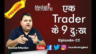 9 Problems of Every Trader | Problems Which Every Trader faced | Episode-22 || Sunil Minglani