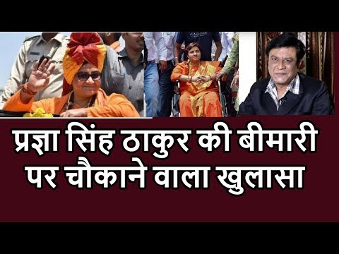 Again Pragya Thakur Lies Exposed About her Cancer ,Doctor exposed her lies